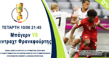 Championsbet: Μπάγερν-Άιντραχτ με 0% γκανιότα*