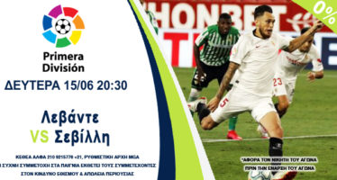 Championsbet: Λεβάντε-Σεβίλλη με 0% γκανιότα*