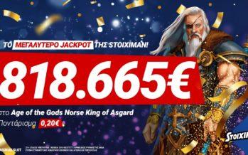 Κέρδισε… από την παραλία 818.665€ με μόλις 0,20€ στο μεγαλύτερο Jackpot της Stoiximan!