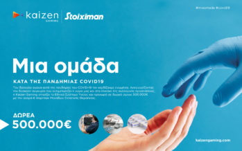Kaizen Gaming: Με φορητές Μονάδες Εντατικής Θεραπείας αξίας 500.000 ευρώ