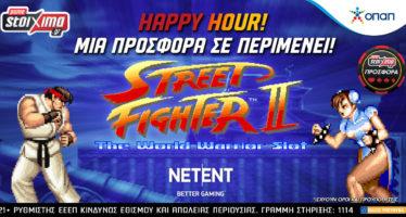 Φανταστική προσφορά στο Street Fighter II