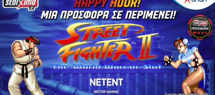 Μοναδικά ΕΝΙΣΧΥΜΕΝΟ δώρο* στο Street Fighter
