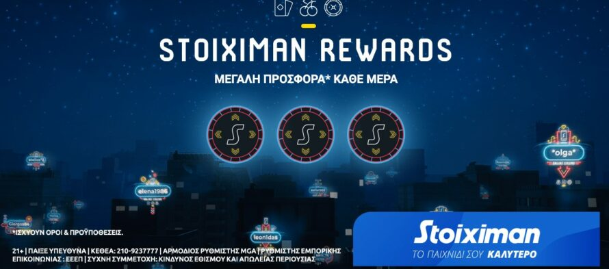 Stoiximan Rewards: Συναρπαστικές προσφορές* Casino κάθε μέρα!