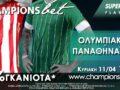 Ολυμπιακός – Παναθηναϊκός: Nτέρμπι «αιωνίων» με 0% γκανιότα* και υψηλές αποδόσεις στην ChampionsBet.gr!