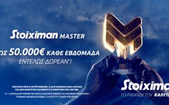 Stoiximan Master: Έως 50.000€ εντελώς δωρεάν* και αυτό το Σαββατοκύριακο!