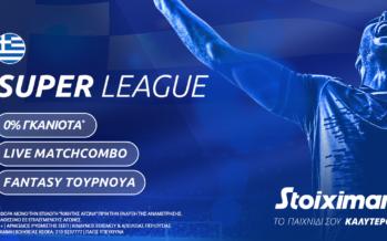Η Super League παίζει στη Stoiximan με σούπερ αποδόσεις & αμέτρητα ειδικά!