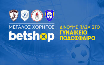 Betshop.gr: Δίνουμε πάσα στο γυναικείο ποδόσφαιρο!